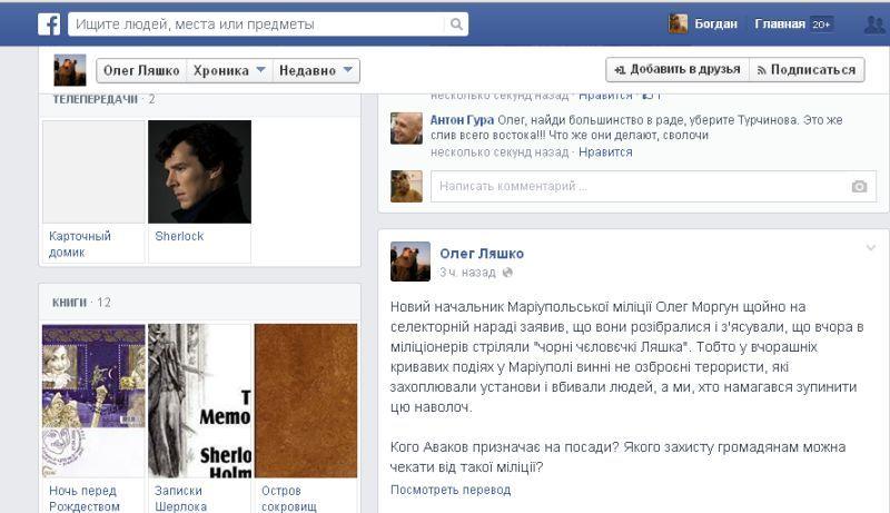 lyashko-facebook