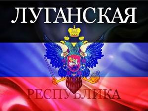 В «Луганской народной республике» гимн и герб определят на конкурсе