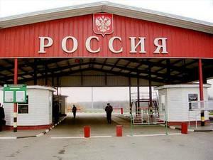 Россия закрыла два погранпункта