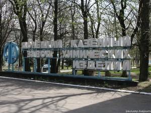 Донецкий завод химических изделий был захвачен вечером 28 июня.