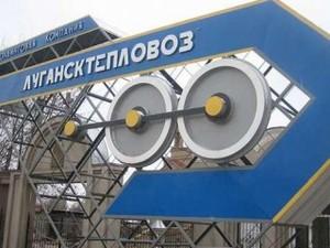 Вооруженные боевики напали на «Лугансктепловоз»