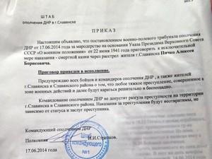 Журналисты нашли протоколы про расстрелы мирных жителей в Славянске