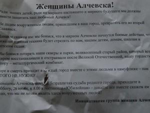 Женщины Алчевска попытаются прогнать террористов