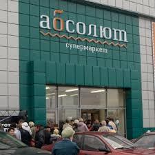 """Супермаркет """"Абсолют"""""""