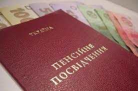 Где на Донбассе не выдают пенсии