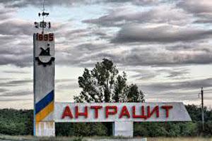 Ситуация в Антраците повторяет Луганский вариант
