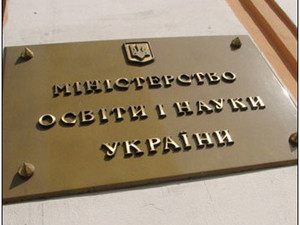 Что делать студентам и абитуриентам Донбасса: информация Министерства образования