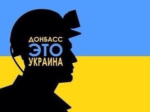 Районы Донбасса, не подконтрольные украинской власти, получат особый статус, - Луценко