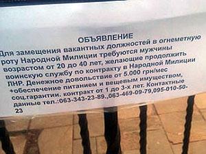 "В ""ЛНР"" объявлен набор в ""Народную милицию"""
