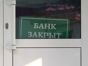 Банки в ЛНР официально запрещены