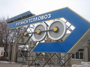 """""""Лугансктепловоз"""" работает три дня в неделю"""