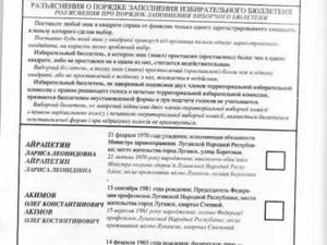 """В некоторых населенных пунктах """"выборы"""" уже начались"""
