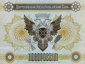 «Расчетные знаки» будут запущены в оборот параллельно с гривной