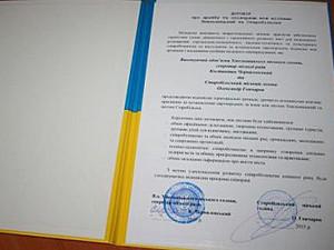Старобельск стал побратимом Хмельницка
