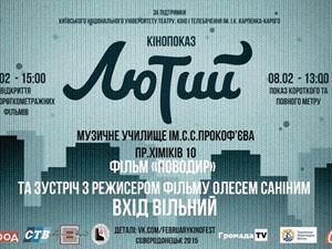 Организаторами кинофестиваля являются уроженцы Северодонецка