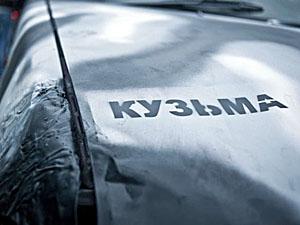 Джип от Андрея Кузьмина так и называется – «Кузьма».
