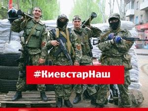 Есть план использовать оборудование сети «Киевстар» в создании мобильного оператора сепаратистов.