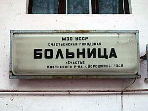 Мины разорвались на территории городской больницы, сгорел микроавтобус «скорой».