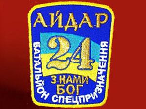 «Айдар» - первый и единственный батальон, вошедший в состав ВСУ.