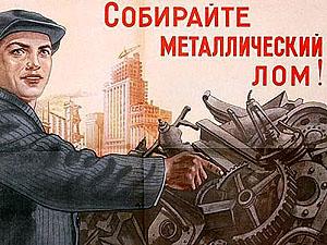 Плотницкий намерен создать государсвенное предприятие по сбору металлолома