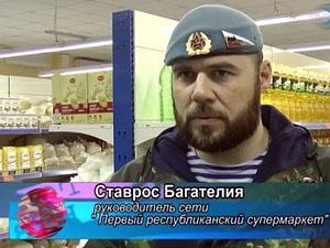 Контролировать и руководить супермаркетами назначили наемника из Абхазии