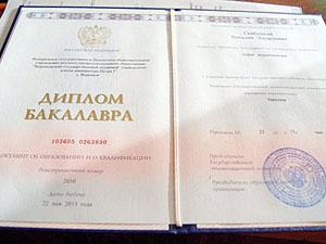 Осталось только выяснить юридическую ценность выданных дипломов.