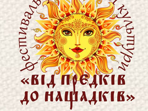Основная цель фестиваля – популяризация украинских народных культурных ценностей