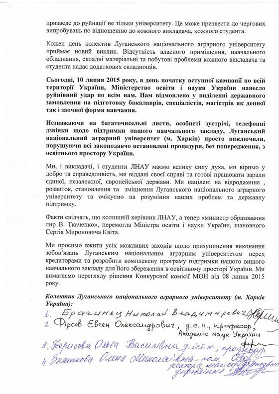 Зачем убивают эвакуированный Луганский аграрный университет?