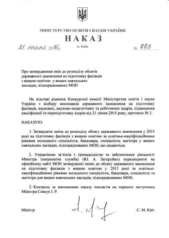 Эвакуированному Луганскому аграрному университету выделили бюджетные места