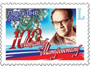 «Министерство связи ЛНР» выпустило марку, приуроченную к 100-летнему юбилею  поэта Михаила Матусовского.